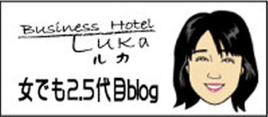 Business Hotel Luka 女でも2.5代目blog